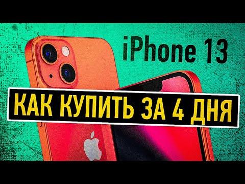 Где самые большие зарплаты? Купить iPhone 13 за 4 дня РЕАЛЬНО
