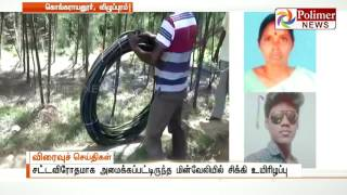 Illegal Electri Fence kills a Women and her son at Dindigul | Polimer News