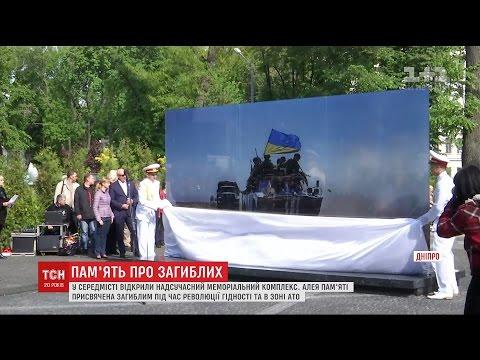 У середмісті Дніпра відкрили Алею пам'яті, присвячену загиблим під час Революції Гідності та АТО
