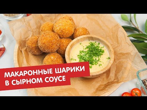 Макаронные шарики в сырном соусе | Дежурный по кухне