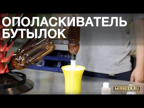 Домашняя пивоварня. Мойка для бутылок домашней пивоварни