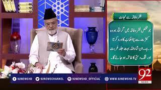 Quote   Hazrat Ali (RA)   4 July 2018   92NewsHD