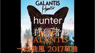 〔中英字幕〕瑞典雙人電子團體 Galantis - Hunter Lyrics video