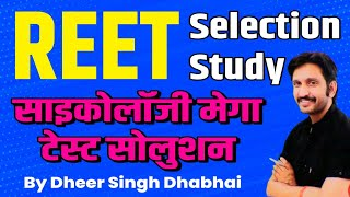 REET  SELCTION STUDY AND MEGA TEST SOLUTION