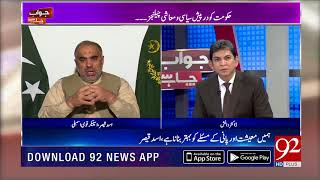 Jawab Chahye | Exclusive interview of Speaker National Assembly | 20 August 2018 | 92NewsHD