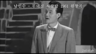 남인수 - 무너진 사랑탑 1961 원창곡