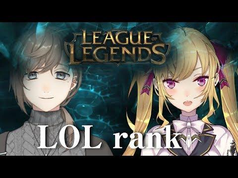 【LOL  rank】我ら最強のduo チーム【にじさんじ/鷹宮リオン】