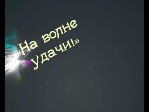«На волне удачи», ТРК «Волна-плюс», г. Печора,  15 06 2021