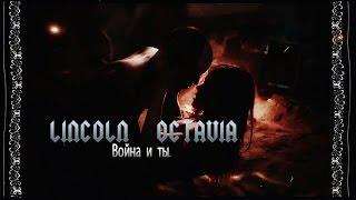 ● Lincoln & Octavia ●