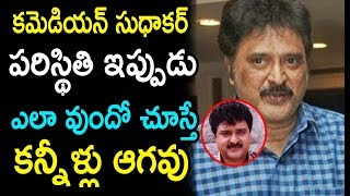 Comedian Sudhakar Present Situation | Shocking Facts behind Comedian Sudhakar in Real Life
