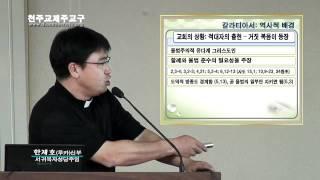 교구 성서40주간 - 갈라티아서1