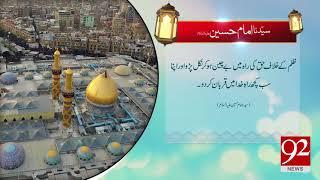 Quote | Hazrat Imam Hussain (AS) | 13 Sep 2018 | 92NewsHD