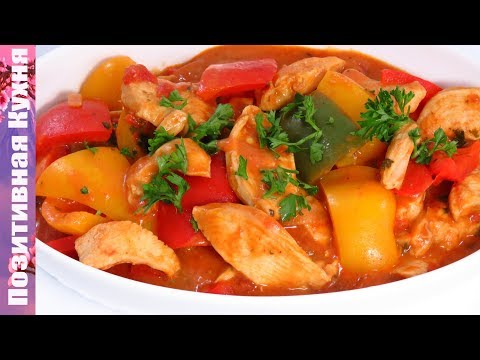 Вкусное блюдо из курицы КУРИНЫЙ ПАПРИКАШ Венгерская Кухня | Chicken Breast In Sauce