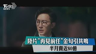 """陸片""""再見前任""""金句引共鳴 半月賣近80億"""