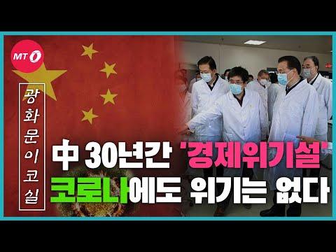 [광화문이코실]EP37.30년간 '경제위기설' 중국, 코로...