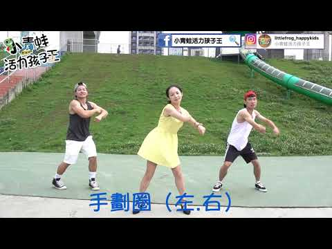 202009Banana Chacha MV(兒童舞蹈/大會舞/運動會表演/幼兒律動) - YouTube