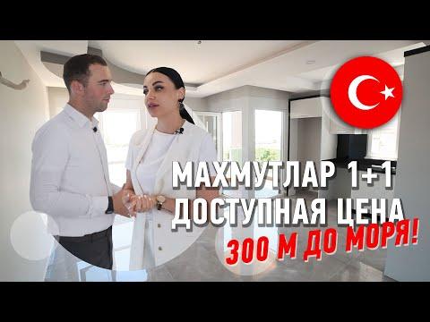 Квартира 1+1 эконом-класса в Махмутларе. 300 метров до моря!   Недвижимость в Турции photo