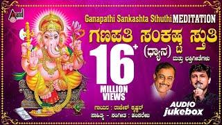 Sankastha Ganapathi   Ganapathi Sankashta Stuthi   Hamsalekha   Rajesh Krishnan   Devotional width=