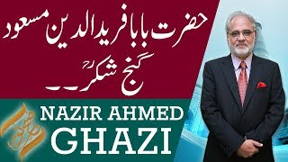 Subh E Noor | Hazrat Baba Fareed Ud Din Masood Ganj Shakar (R.A)  | 14 Sep 2018 | 92NewsHD