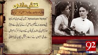 Naqsh e Mazi: Story of Helen Keller  - 19 February 2018 - 92NewsHDPlus