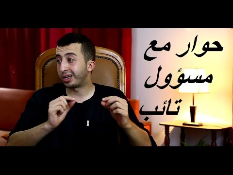 Anes Tina , حوار مع مسؤول تائب , interview avec un responsable tayebe