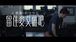 CapTV【X戰警-前世今生】留住麥艾維吧!