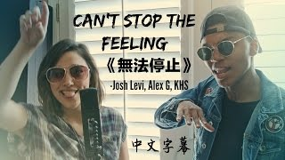 △ CAN'T STOP THE FEELING《無法停止》- Josh Levi, Alex G, KHS COVER 中文字幕△