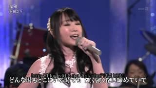 水樹奈々・深愛 歌謡チャリティーコンサート 水樹奈々 無料動画