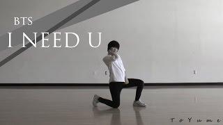 방탄소년단 (BTS) - I NEED U (아니쥬) Dance Cover