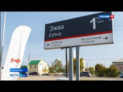 В Эжвинском районе открыли отремонтированный железнодорожный остановочный пункт