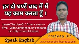Hindi to English Speaking Course Full Video   Har Do Ghante Baad Mai Main Yah Kaam Karta Hun