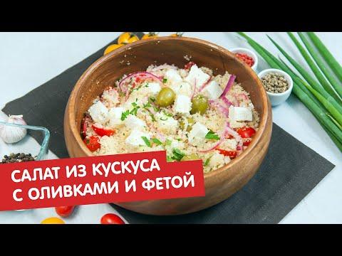 Салат из кускуса с оливками и фетой | Ужин? Не проблема!