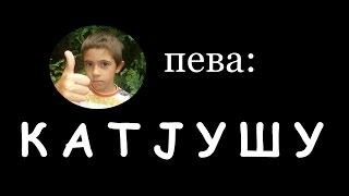 Катјуша - Katjuša - Катюша - Katyusha