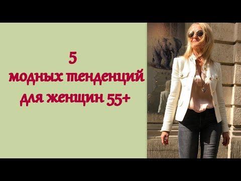 5 модных тенденций для женщин 55+ photo