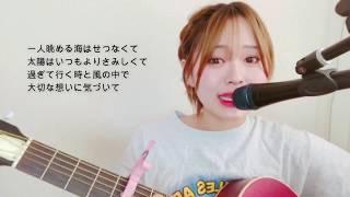 平井大 「Slow & Easy」 Covered by caho