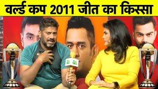 World Cup 2011 Special: जीत की कहानी Vikrant Gupta & Sweta Singh की जुबानी   India WC 2011 Champs