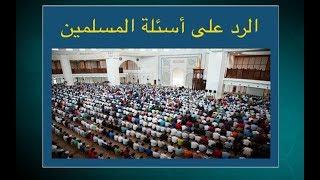 الرد على أسئلة المسلمين