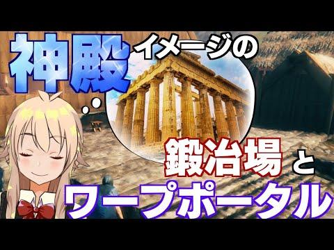 【VALHEIM】神殿っぽい建築を!石造り建築!村から街へアップデート企画!【らびちゃん】