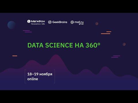 Data Science на 360°. День 2