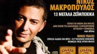 Νόμιζα πως ήταν φίλοι Νίκος Μακρόπουλος