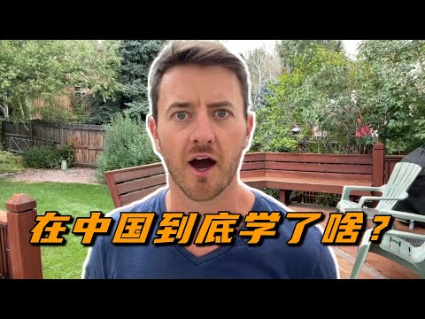 "The ""life hacks"" that I learned in China 美国人在中国8年,学会了哪些骚操作?"