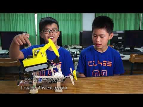 榮富國小Power Tech中英雙語 - YouTube