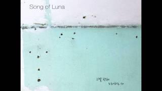 Song of Luna - 상상