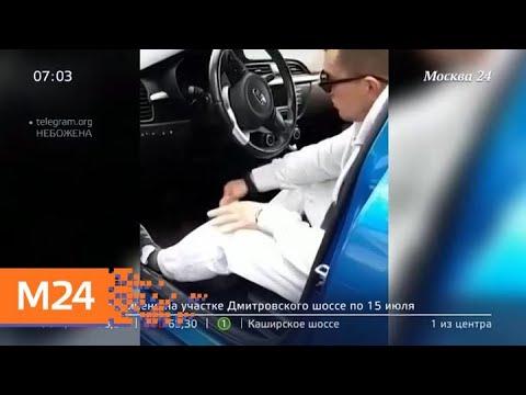 Новости России и мира за 15 мая - Москва 24 photo