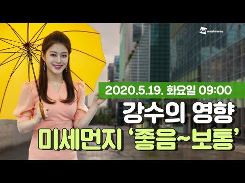 오늘의 미세먼지 동영상 예보 5월 19일 09시 기준 미세먼지 좋음