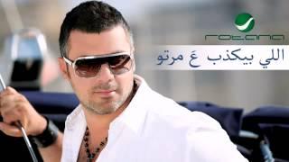 Fares Karam - Elli Byekzob 3a Marto  فارس كرم - اللي بيكذب عَ مرتو