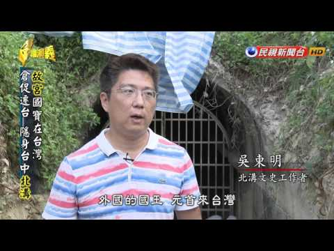 2015.12.27【台灣演義】故宮在台灣 | Taiwan History - YouTube