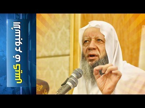{الأسبوع ف كيس} (28) يابخت اللي شعبه عبيط