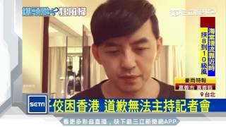 藝人颱風直播  楊丞琳素顏喊:我好怕|三立新聞台