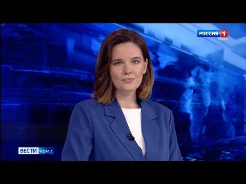 Вести-Коми 09.08.2021